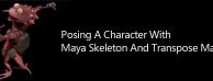 maya和zbrush高质量pose制作系列教学3—传递