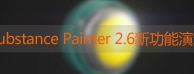 Substance Painter 2.6新功能演示