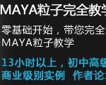 ABOUTCG CG共和国 Maya特效 Maya粒子教学 粒子特效 Maya教程 特效教程