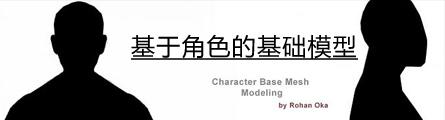 0025_Character_Base_Mesh_Banner