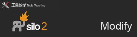 0048_Silo2_Essential_Tutorial_P02_Banner