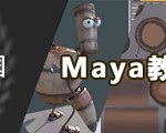 0098_1st_Version_Aboutcg_Maya_Tutorial_P01_Banner
