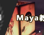 0099_1st_Version_Aboutcg_Maya_Tutorial_P02_Banner