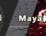 0100_1st_Version_Aboutcg_Maya_Tutorial_P03_Banner