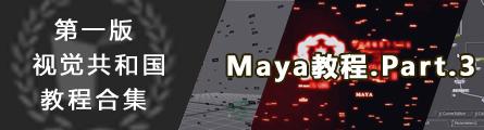 0100_1st_Version_Aboutcg_Maya_Tutorial_P03_Banner