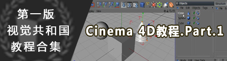 0102_1st_Version_Aboutcg_Cinema4D_Essential_P01_Banner