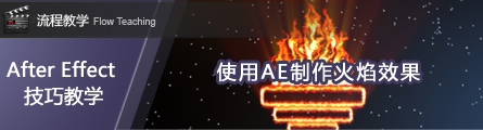 0107_How_To_Create_Fire_Effect_In_AE_Banner