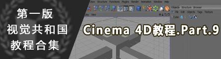 0126_1st_Version_Aboutcg_Cinema4D_Essential_P09_Banner