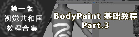 0129_1st_Version_Aboutcg_Bodypaint_Essential_P03_Banner