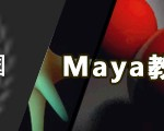0130_1st_Version_Aboutcg_Maya_Tutorial_P09_Banner