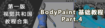 0132_1st_Version_Aboutcg_Bodypaint_Essential_P04_Banner