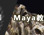 0134_1st_Version_Aboutcg_Maya_Tutorial_P10_Banner