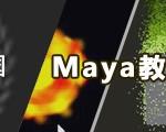 0135_1st_Version_Aboutcg_Maya_Tutorial_P11_Banner