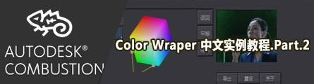0146_Combustion_Color_Correction_Technique_P02_Banner