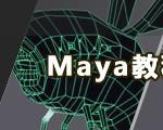 0159_1st_Version_Aboutcg_Maya_Tutorial_P12_Banner