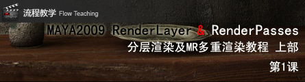 0172_How_To_Render_Passes_In_Maya2009_P01_Banner1