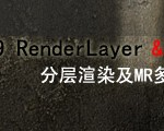 0174_How_To_Render_Passes_In_Maya2009_P03_Banner