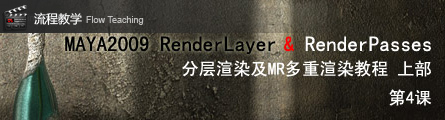 0175_How_To_Render_Passes_In_Maya2009_P04_Banner