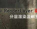 0176_How_To_Render_Passes_In_Maya2009_P05_Banner