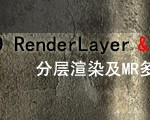 0177_How_To_Render_Passes_In_Maya2009_P06_Banner