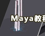 0187_1st_Version_Aboutcg_Maya_Tutorial_P16_Banner