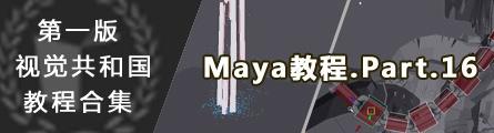 0187_1st_Version_Aboutcg_Maya_Tutorial_P16_Banner