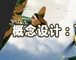 0188_aerocraft_Concept_Design_P01_Banner