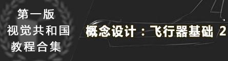 0192_aerocraft_Concept_Design_P02_Banner