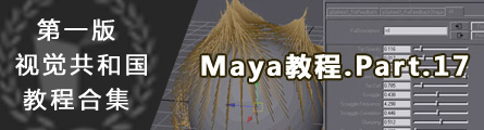 0199_1st_Version_Aboutcg_Maya_Tutorial_P17_Banner