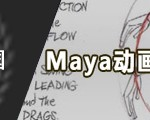 0206_Maya_Animation_Beginer_Tutorial_Banner