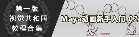 0211_Maya_Animation_Beginer_Tutorial_P02_Banner