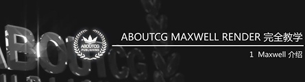 0298_Maxwell_Render_TotalTraining_Part_1_Banner