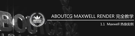 0299_Maxwell_Render_TotalTraining_Part_1.1_Banner