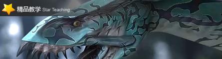 0308_Avatar_Dragon_Whole_Workflow_P01_Banner