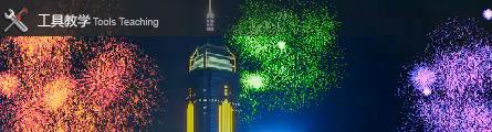 0321_Fusion_QA_07_Create_Fireworks_In_Fusion_Banner