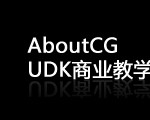 0358_AboutCG-UDK-Training-Intro_Banner