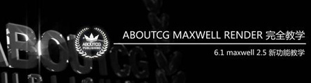 0370_Maxwell_Render_2.5_New_Feature_Banner