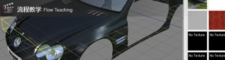 0374_Quest3D_Car_Demo_Workflow_P03_Banner