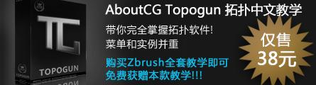 0378_Topogun_Tut_Release_Banner