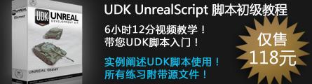 421_AboutCG_UDK_Kismet_Script_101_Training_Releae_Banner1