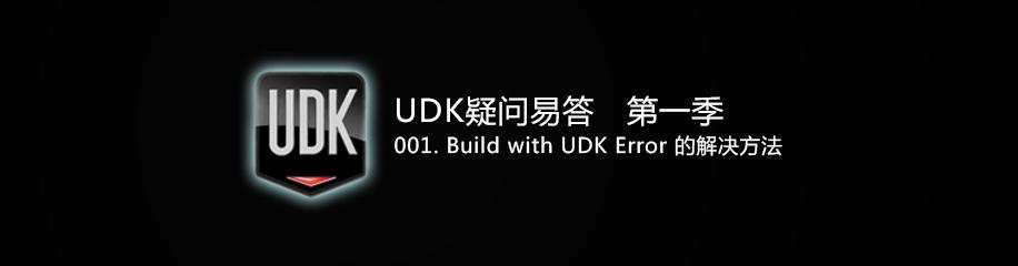 UDK疑问易答 第一季 01 AboutCG UDK