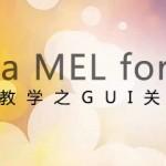 Maya MEL编程教学之GUI关联控制