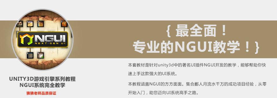 Unity NGUI游戏界面制作完全教学