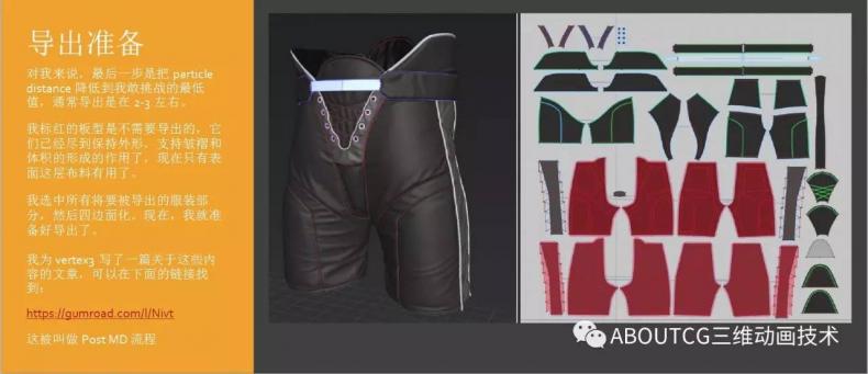 042_ABOUTCG微资讯第四十二期:Marvelous Designer曲棍球短裤制作108