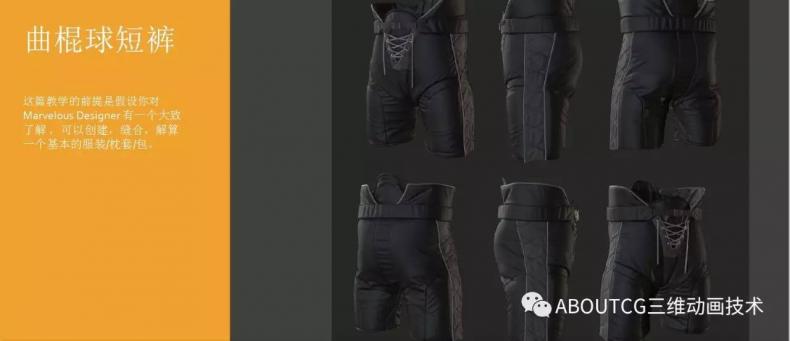 042_ABOUTCG微资讯第四十二期:Marvelous Designer曲棍球短裤制作52