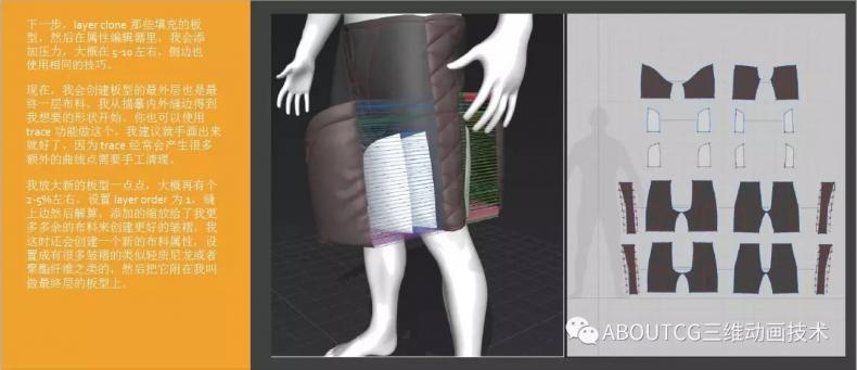 042_ABOUTCG微资讯第四十二期:Marvelous Designer曲棍球短裤制作86