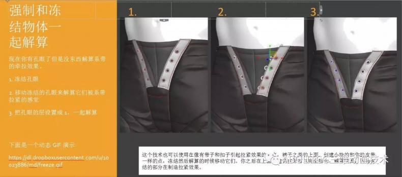 042_ABOUTCG微资讯第四十二期:Marvelous Designer曲棍球短裤制作92