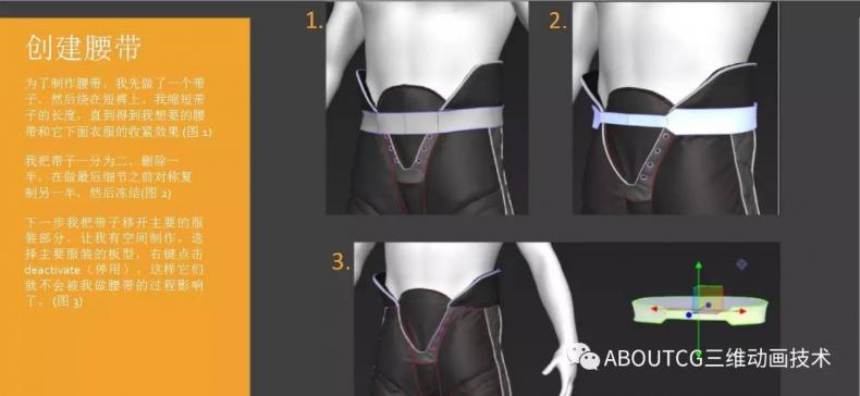 042_ABOUTCG微资讯第四十二期:Marvelous Designer曲棍球短裤制作98